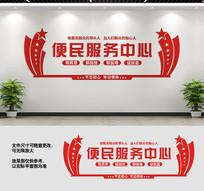 便民服务中心标语文化墙