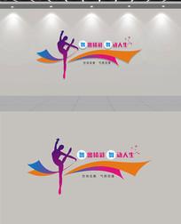 炫彩舞蹈文化墙设计