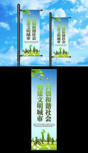 创建文明城市公益宣传标语道旗模板