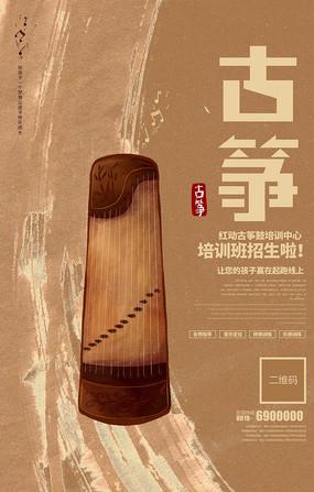 创意古筝培训班招生宣传海报设计