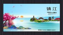 创意镇江旅游宣传海报