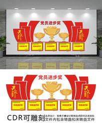 党员进步奖文化墙设计