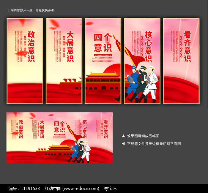 党员四个意识挂图挂画装饰画图片