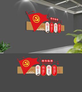 党员四有标准党建文化墙