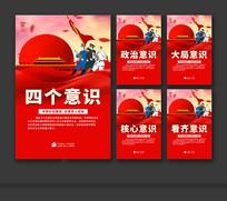 党员文化四个意识展板设计