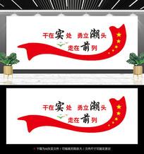党员之家党标语文化墙