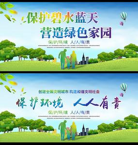 大氣創建綠色文明城市保護環境宣傳展板