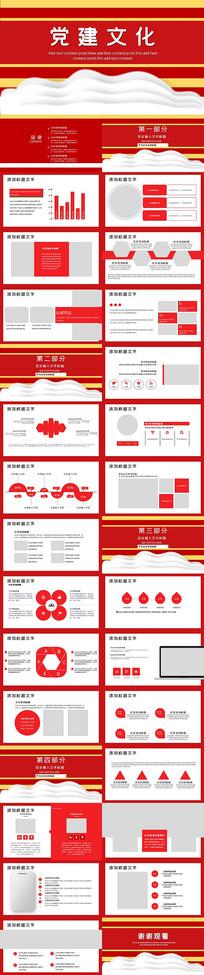 大气红色党建文化PPT模板