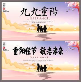 大气九九重阳节宣传展板