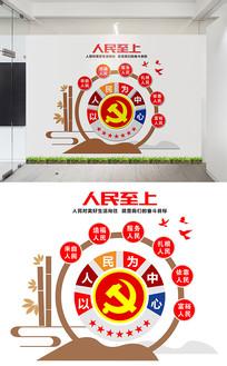 大气人民至上党建文化墙设计