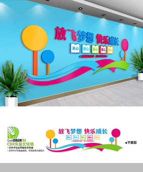 放飞梦想快乐成长幼儿园文化墙