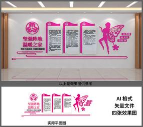 妇联宣传文化墙设计
