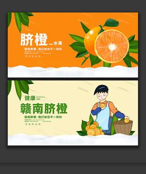 赣南脐橙海报展板设计