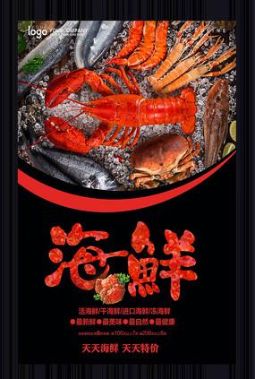海鲜大排档促销海报