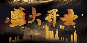 黑金大气高端房地产盛大开盘宣传海报