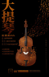 黑色创意大提琴培训班招生宣传海报设计