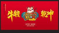 红色2021年牛年宣传海报设计
