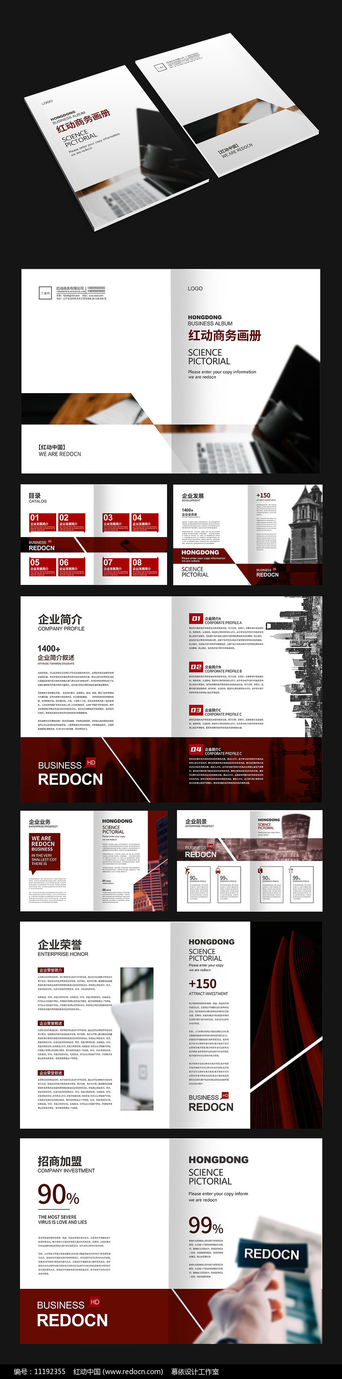 红色商务画册图片