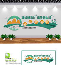 建设美丽新农村文化墙设计