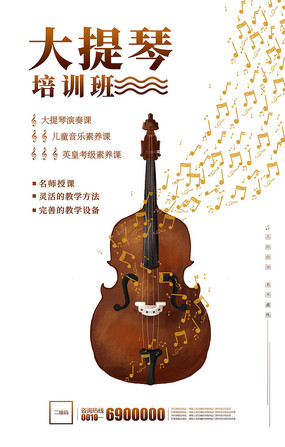 简约白色大提琴培训班招生宣传海报设计