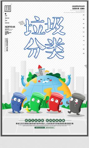 简约垃圾分类社区公益海报