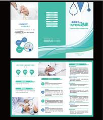家庭医生折页设计