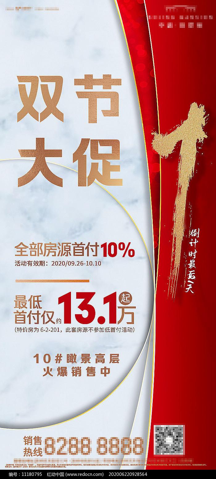 节日大促销商业海报图片
