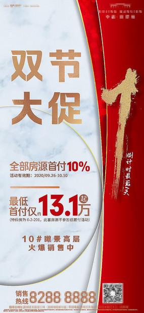 节日大促销商业海报