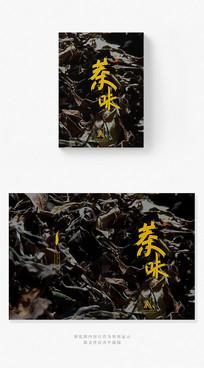 极简大气茶叶品牌画册封面