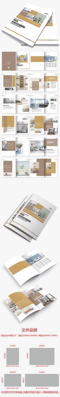 金色大气装修公司家居定制装饰公司画册