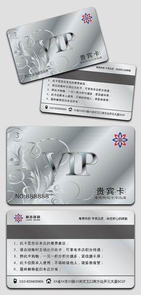 金属质感花纹会员卡