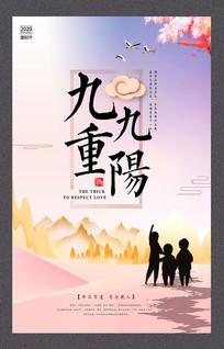 九九重阳节老人宣传海报设计