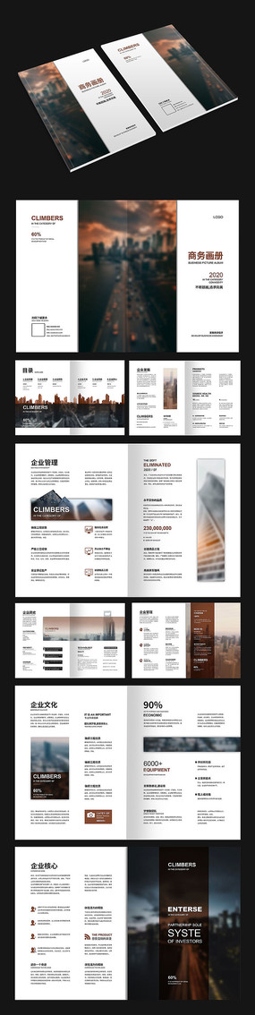 咖啡色商务画册