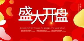 开盘广告海报