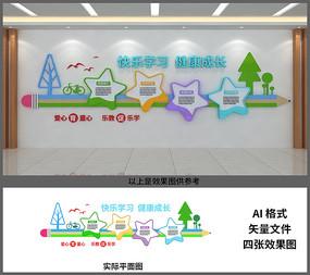 快乐学习健康成长校园文化墙设计