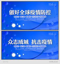 蓝色做好全球疫情防控宣传海报