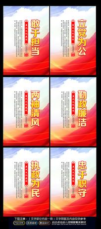两袖清风党政廉政党建标语展板