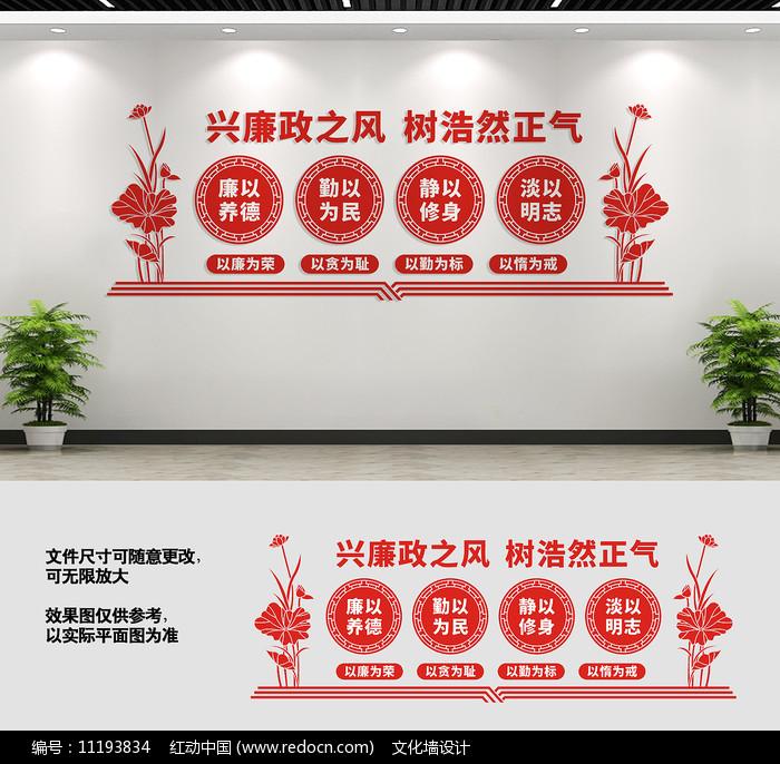 廉政文化墙宣传展板图片
