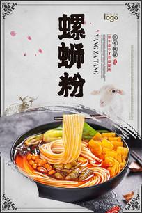 螺蛳粉广告海报设计