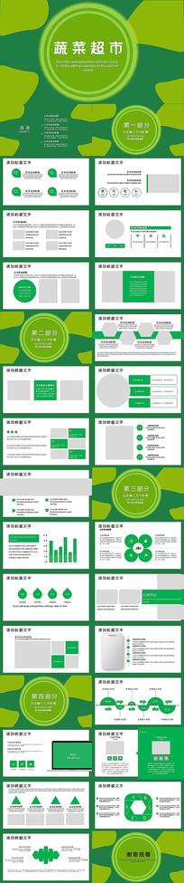 绿色文明家风PPT模板