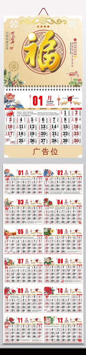 牛年2021新年福字中国风老黄历
