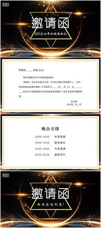 企业公司金色边框活动庆典邀请函PPT