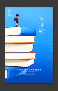 全民阅读宣传海报设计