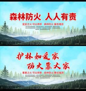 森林防火森林火灾防火消防宣传展板