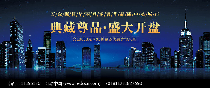 盛大开业房地产广告设计图片
