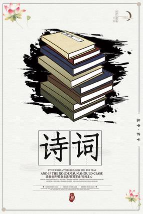 诗词文化海报
