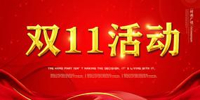 双11活动海报