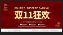 双11狂欢节海报