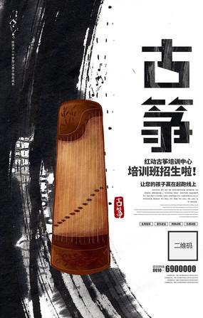 水墨创意古筝培训班招生宣传海报设计
