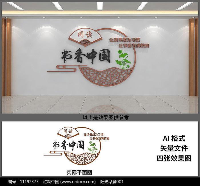 书香中国校园文化墙设计图片